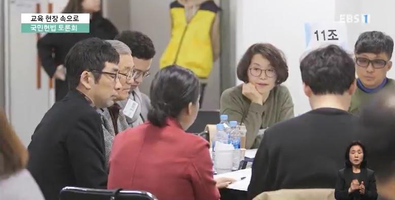 <교육현장 속으로> '내 삶을 바꾸는 개헌' 시민토론회