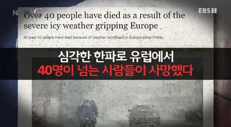 <뉴스G> 너무 추운 유럽과 너무 따뜻한 북극