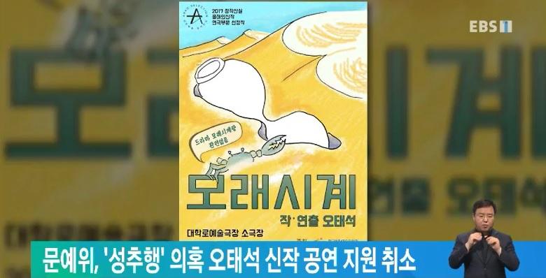 문예위, '성추행' 의혹 오태석 신작 공연 지원 취소