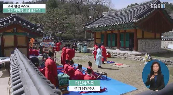 <교육현장 속으로> 다산 정약용 서세 182주기 묘제