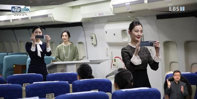 <학과 Tip 진로 Talk> 항공 객실 승무원을 꿈꾸는 '항공운항과'