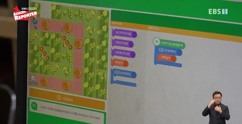 <스쿨리포트> 코딩, 학생들의 새로운 놀이가 되다