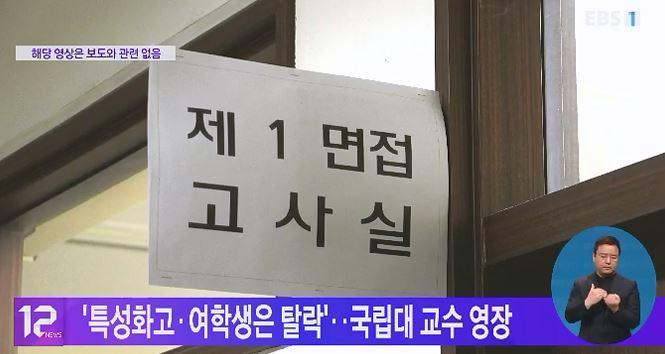 '특성화고·여학생은 탈락'‥국립대 교수 영장