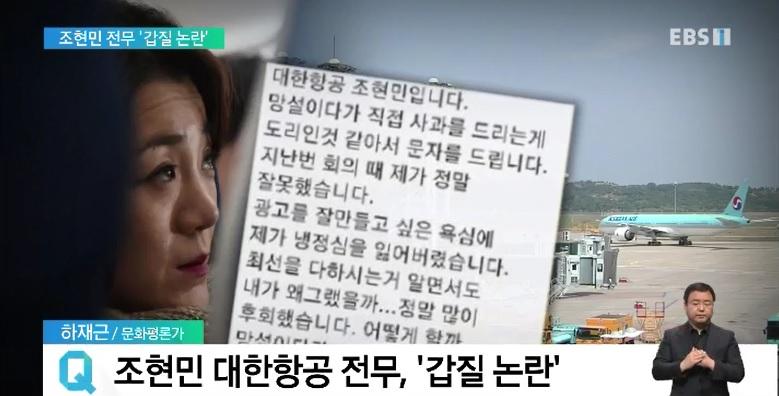<하재근의 문화읽기> 조현민 대한항공 전무 '갑질 논란'