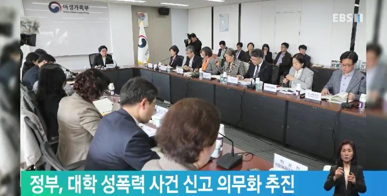 정부, 대학 성폭력 사건 신고 의무화 추진