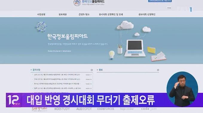 대입 반영 경시대회 무더기 출제오류