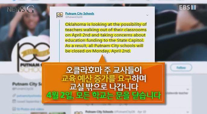 <뉴스G> 교육을 위해 행진하라
