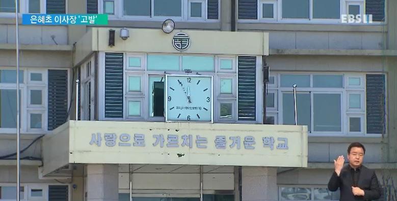 서울시교육청, '무단 폐교' 은혜초 이사장 고발