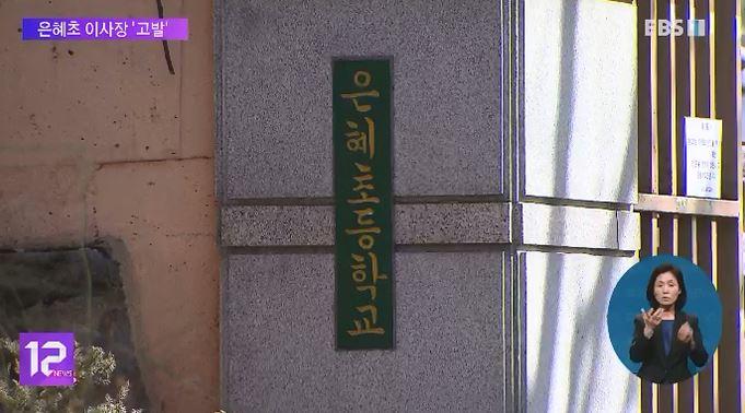 서울교육청, '무단 폐교' 은혜초 이사장 고발