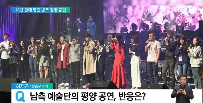 <하재근의 문화읽기> 방북 평양 공연‥반응은?