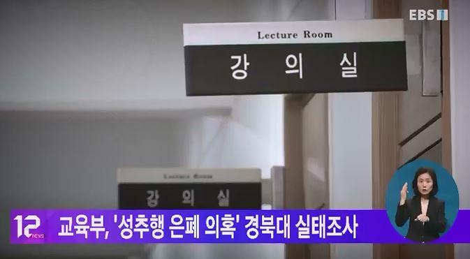 교육부, '성추행 은폐 의혹' 경북대 실태조사