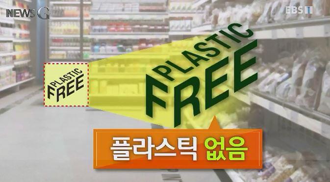 <뉴스G> 플라스틱 포장을 거부하는 소비자들