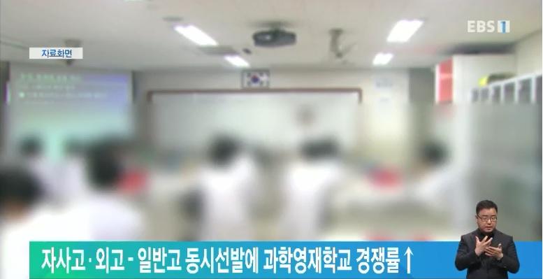 자사고·외고-일반고 동시선발에 과학영재학교 경쟁률↑