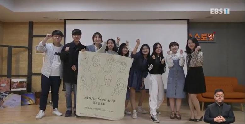 <교육현장 속으로> 나의 이야기를 자작곡으로 '뮤직 시나리오 수업'
