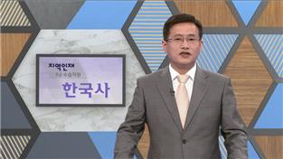 지역인재 9급 수습 직원 시험대비 강좌