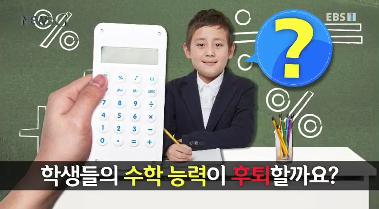 <뉴스G> 수학 시간과 전자계산기