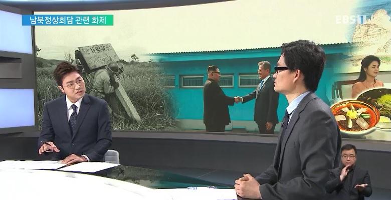 <하재근의 문화읽기> 남북정상회담 관련 화제들