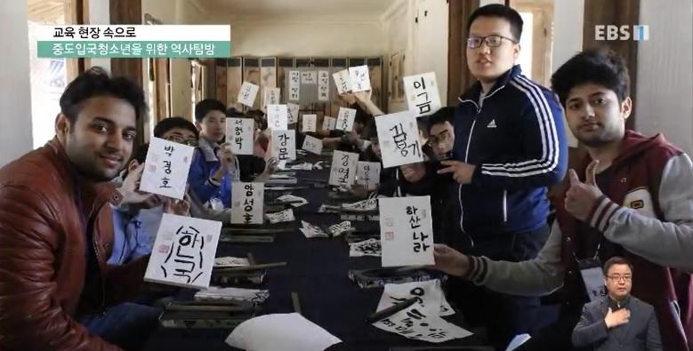 <교육현장 속으로> 중도입국청소년의 '한국문화 역사탐방'