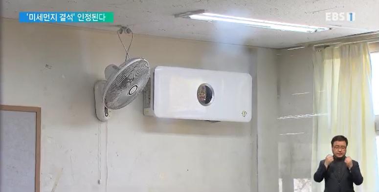 모든 유·초등 교실에 공기정화기‥'미세먼지 결석'도 인정