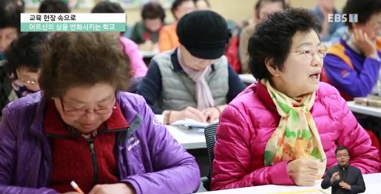<교육현장 속으로> 어르신의 삶을 변화시키는 학교