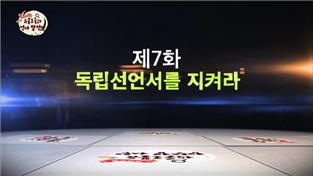 미스터리 유물도둑과 역사탐정단