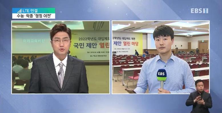 수능·학종 '쟁점 여전'‥온라인 참여 저조, '왜곡' 우려