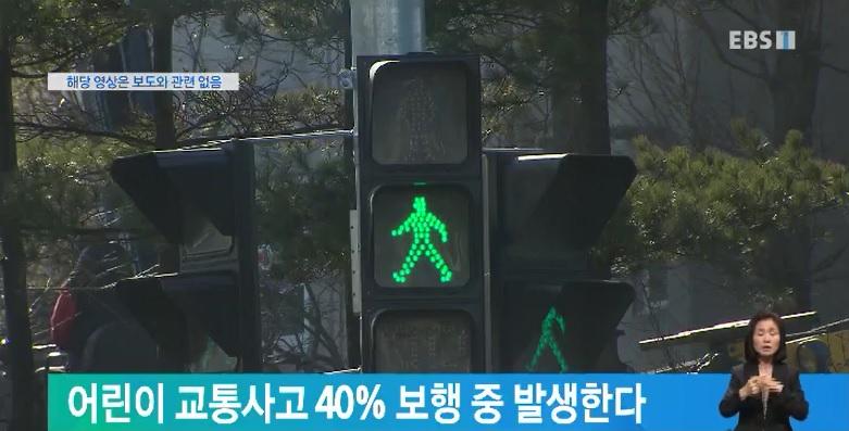 어린이 교통사고 40% 보행 중 발생한다