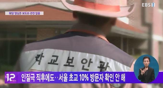 인질극 직후에도‥서울 초교 10% 방문자 확인 안 해