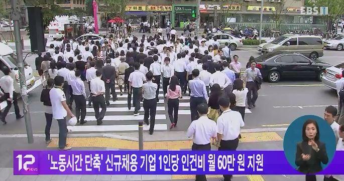'노동시간 단축' 신규채용 기업 1인당 인건비 월 60만원 지원