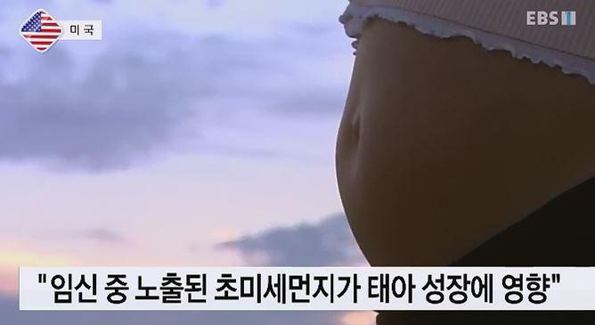<세계의 교육> 임신 중 초미세먼지 노출‥태아에 영향