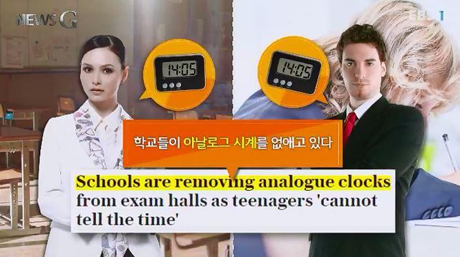 <뉴스G> 시계를 읽지 못하는 아이들