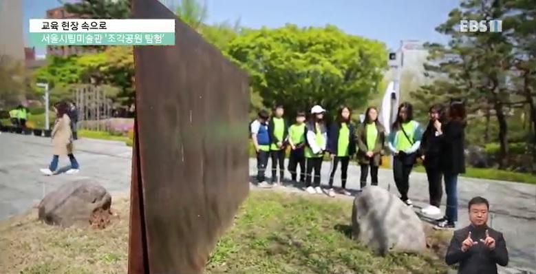 <교육현장 속으로> 서울시립미술관 '조각공원 탐험'