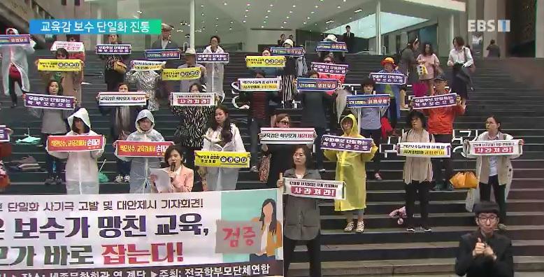 교육감 선거 보수 단일화 진통‥'제비뽑기' 제안까지