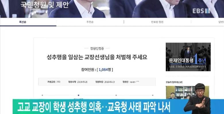 고교 교장이 학생 성추행 의혹‥교육청 사태 파악 나서