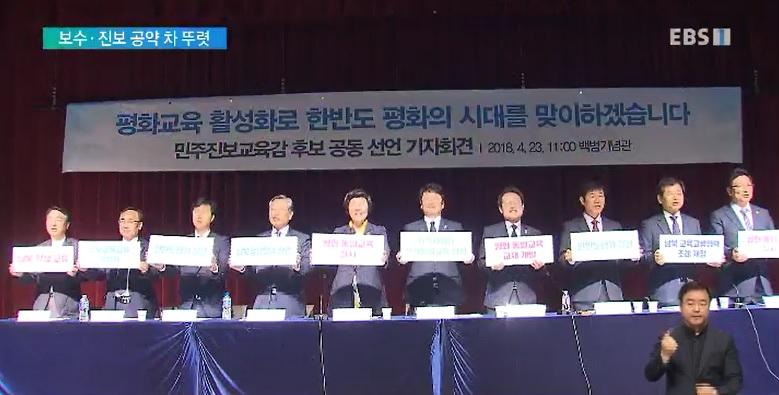 '외고·자사고·혁신학교' 두고 충돌‥'무상급식' 한목소리