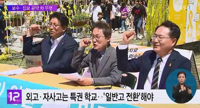 '외고·자사고·혁신학교'두고 충돌‥'무상급' 한 목소리