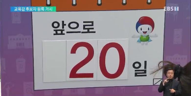 교육감 선거 후보자 등록 시작‥서울 후보들 '잰걸음'