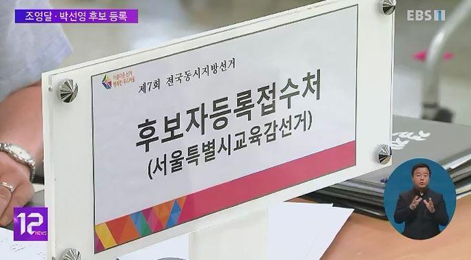 조영달·박선영도 후보자 등록‥보수 여전히 '안개 속'