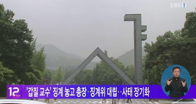 '갑질 교수' 징계 놓고 총장·징계위 대립‥사태 장기화