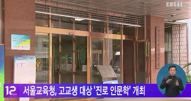 서울교육청, 고교생 대상 '진로 인문학' 개최