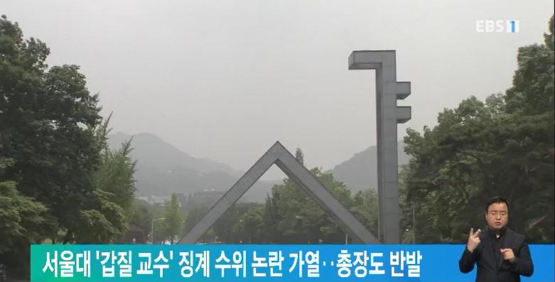 서울대 '갑질 교수' 징계 수위 논란 가열‥총장도 반발