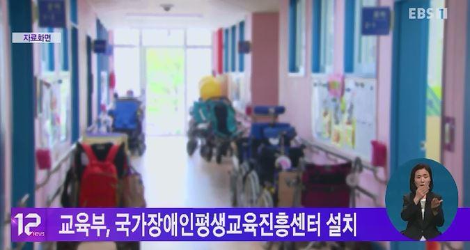 교육부, 국가장애인평생교육진흥센터 설치