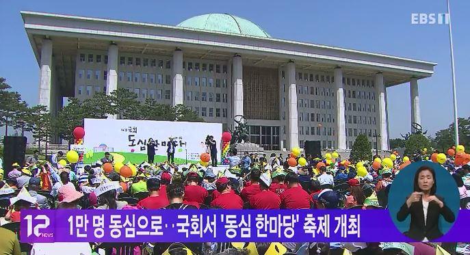 1만 명 동심으로‥국회서 '동심 한마당' 축제 개최