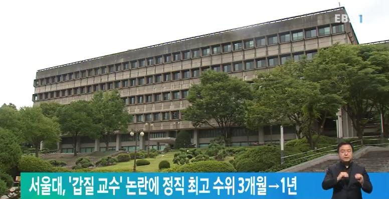서울대, '갑질 교수' 논란에 정직 최고 수위 3개월→1년