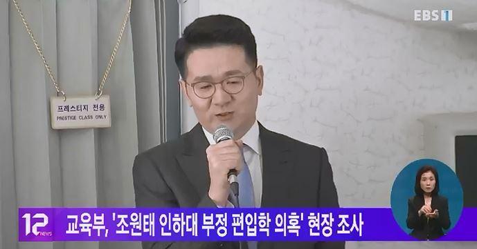 교육부, '조원태 인하대 부정 편입학 의혹' 현장 조사