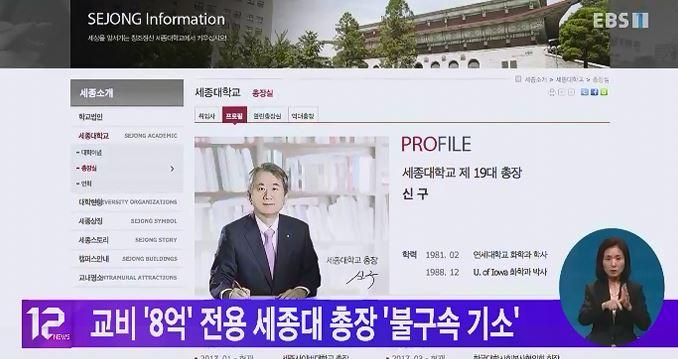 교비 '8억' 전용 세종대 총장 '불구속 기소'