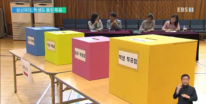 성신여대 첫 총장 직선제 투표‥대학 민주화 확산