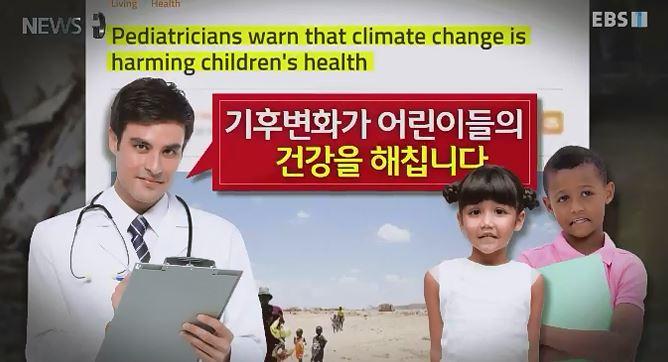 <뉴스G> 기후 변화의 최대 피해자, 어린이