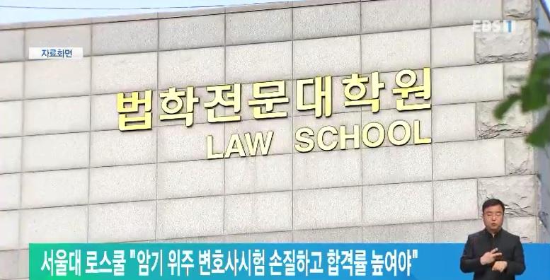 서울대 로스쿨