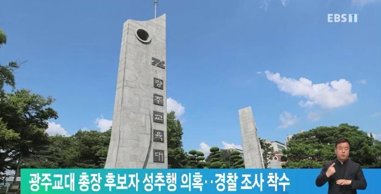 광주교대 총장 후보자 성추행 의혹‥경찰 조사 착수